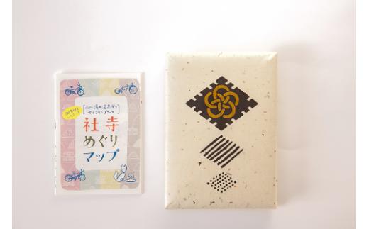 30E-086 御朱印帳(大内菱)