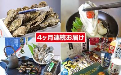 [№5863-0199]厚岸 牡蠣お楽しみセット~連続4か月お届け~
