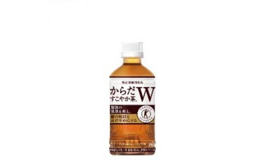 AE01 からだすこやか茶W【12500pt】