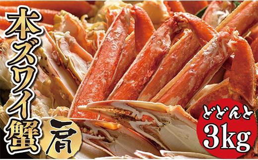 D01-03 筑豊魚市場厳選!獲れたてボイル「本ズワイ蟹」たっぷり肩3kg