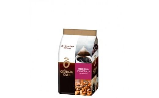 AE28 ジョージア芳醇な香りのマイルドブレンド 8gコーヒーバッグ×8個【12500pt】