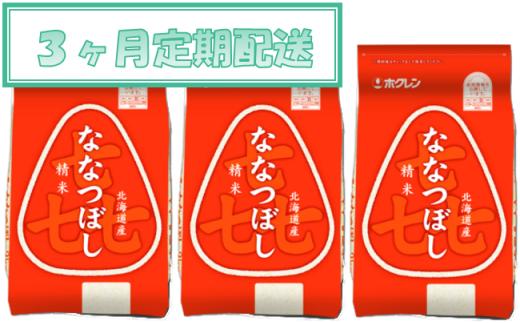 ホクレンななつぼし【3ヶ月定期配送:毎月6kg】