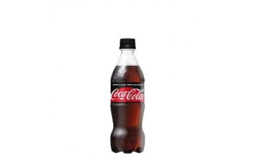 AE03 コカ・コーラゼロ【12500pt】