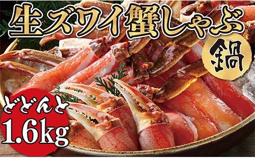 D01-09 筑豊魚市場厳選!「生 本ズワイ蟹しゃぶ鍋セット」約1.6kg