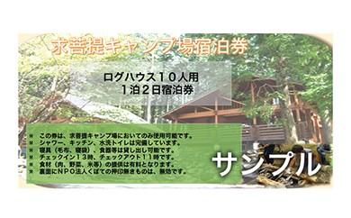 語らいの森 求菩提キャンプ場の10人用コテージ宿泊券