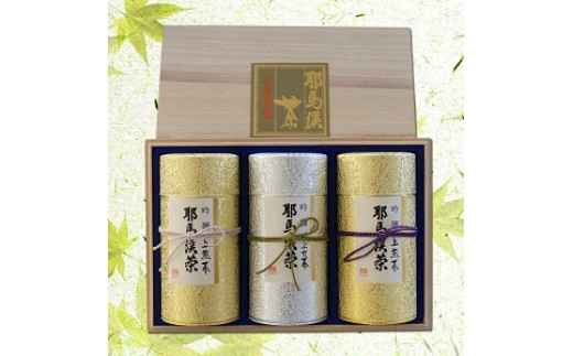 B20.耶馬渓茶(金銀セット)