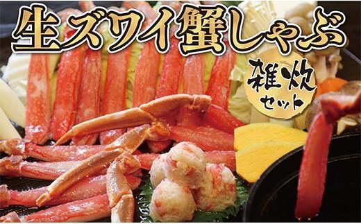 D01-08 筑豊魚市場厳選!「生 本ズワイ蟹しゃぶ雑炊」贅沢セット