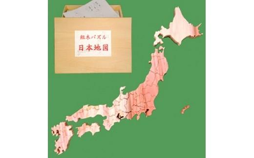 C12.木製組み木パズル 日本地図