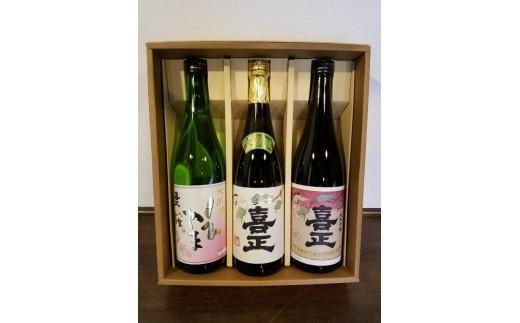 「喜正セットS4」 大吟醸・純米吟醸・しろやま桜720ml詰合せ