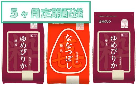 食べ比べ【5ヶ月定期配送】ホクレンゆめぴりか&ななつぼしセット