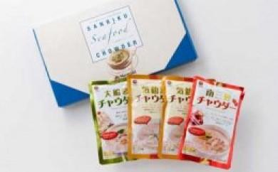 三陸海鮮チャウダー(200g×4袋)化粧箱入