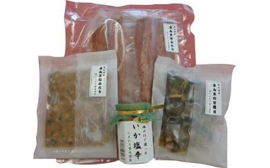 気仙沼港 海の幸加工品セット38
