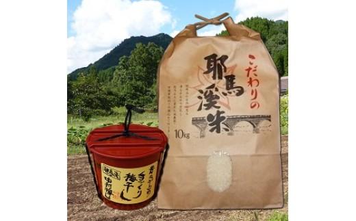 B15.耶馬渓米と昔ながらの梅干しセット