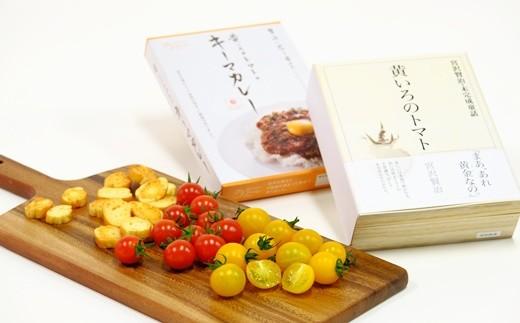 【159】 ほんとうにあまい花巻産ミニトマト尽くし