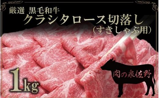 B626 厳選黒毛和牛クラシタロース切落し1㎏(すきしゃぶ用)