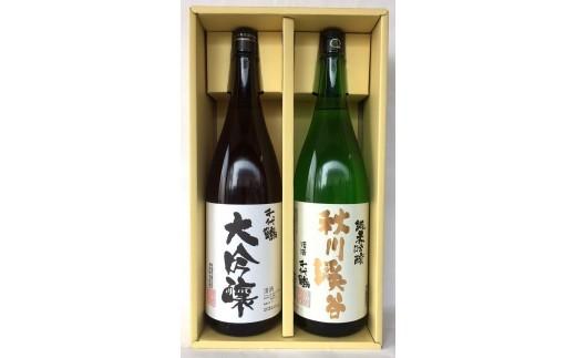 「千代鶴 特醸セットA-5」大吟醸・純米吟醸秋川渓谷1.8Lの詰合せ