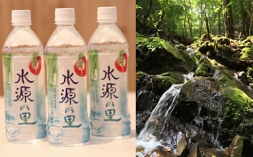 AA12 京・綾部名水 水源の里 24本セット【15000pt】