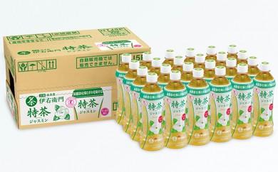 [№5680-0409]特茶 ジャスミン(特定保健用食品)500mlペット×24本(1ケース)