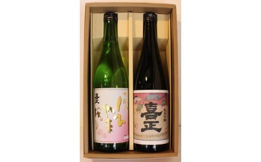 「喜正セットS2」 純米吟醸・しろやま桜720ml詰合せ