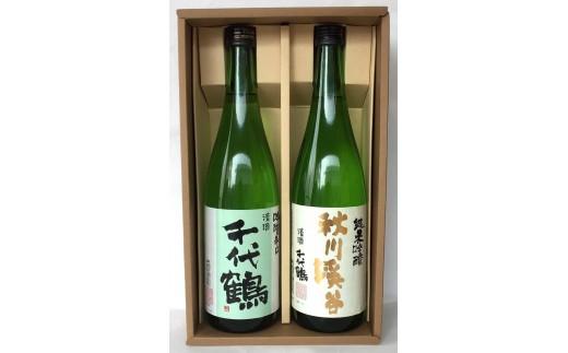 「千代鶴 特醸セットA-2」吟醸辛口・純米吟醸秋川渓谷720mlの詰合せ