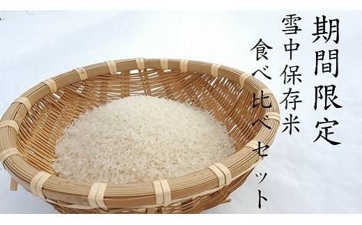 C0076 希少な北上産雪中米食べ比べセット