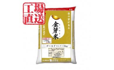 【29年産】金芽米ゴールドセレクト5kg