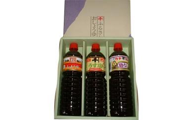 徳田屋 醤油三種セット