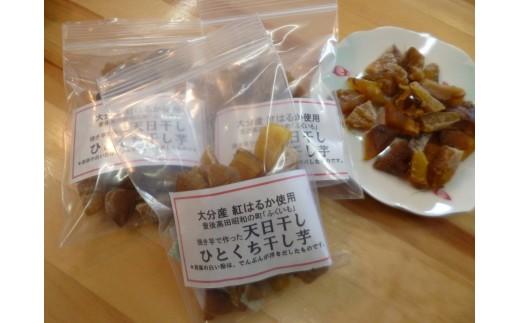 B-52 壺焼き芋専門店「ふくいも」のひとくち天日干し芋