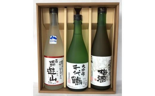 「千代鶴 特醸セットA-8」本格焼酎遊山(ゆさん)・大吟醸・梅酒(うめざけ)720mlの詰合せ