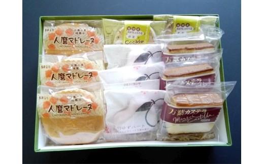 A-257 洋菓子のヨシヤ 詰め合せセット【1pt】