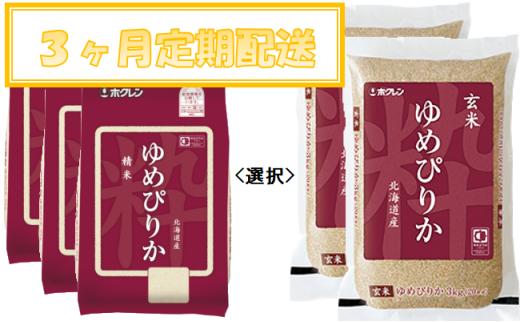 精米か玄米を選択できます【3ヶ月定期配送】ホクレンゆめぴりか:6kg