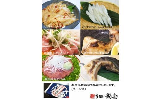 鮨屋が選ぶ海産物4種セット
