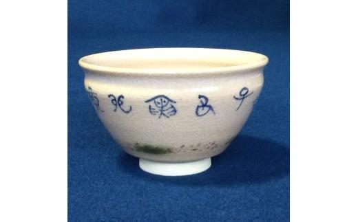 C-168 雪舟焼 抹茶碗(十二支)【3pt】