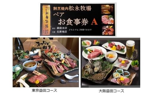 E-273 割烹焼肉松永牧場 お食事ペアご招待券A【10pt】
