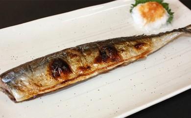 [№5863-0160]厚岸伝統の味!さんま米ぬか本漬 3尾(270g以上)×10パック