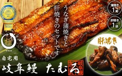 """[№5644-0420]うなぎ屋 岐阜鰻たむろ""""極""""(蒲焼1尾+肝焼き1袋)"""