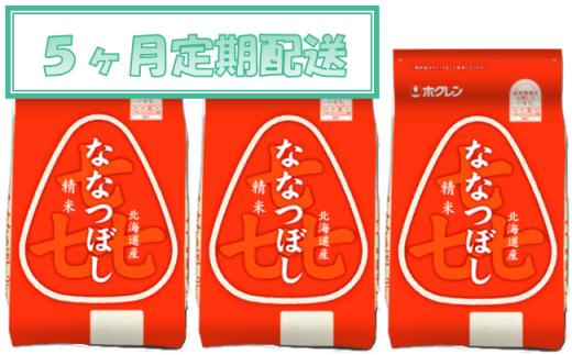 ホクレンななつぼし【5ヶ月定期配送:毎月6kg】