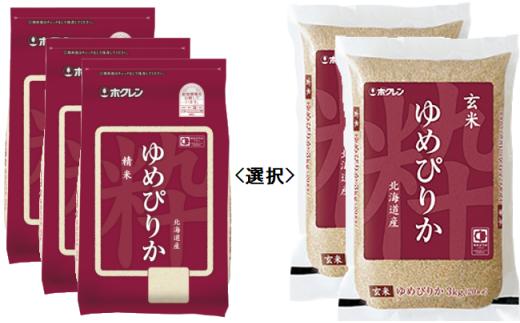 精米か玄米を選択できます【北海道の特A米】ホクレンゆめぴりか6kg