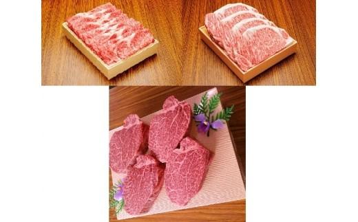 F-73 益田産松永和牛A5リブロースすき焼き・サーロインステーキ・ヒレステーキ【30pt】