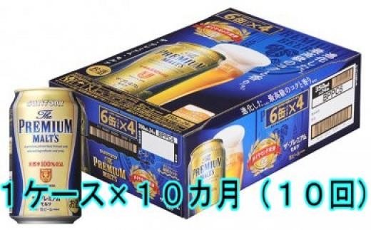 J-034 【10カ月定期便】サントリーザ・プレミアムモルツ350ml缶(1ケース×10回)