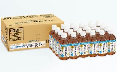 [№5680-0406]サントリー 胡麻麦茶(特定保健用食品) 350mlペット×24本(1ケース)