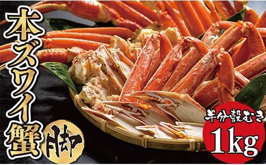 D01-01 筑豊魚市場厳選!獲れたてボイル「本ズワイ蟹」脚1kg(カット済)