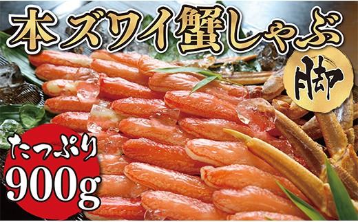 D01-06 筑豊魚市場直送!贅沢な味覚を豪快に!「本ズワイ蟹しゃぶ(脚)900g」