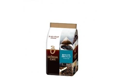 AE27 ジョージア豊かなコクの深煎りブレンド 8gコーヒーバッグ×8個【12500pt】