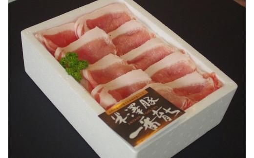 455 米沢豚一番育ちロース焼肉用 700g【大竹精肉店】
