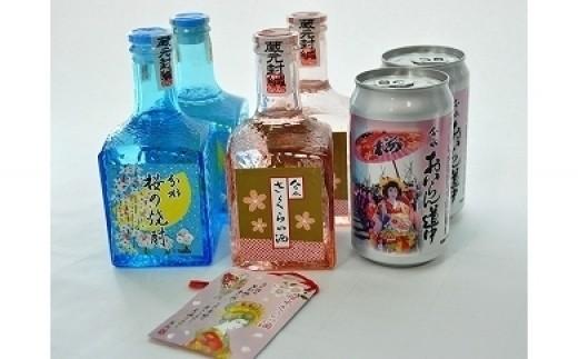 1801196 越後分水 おいらん道中ビール、桜の焼酎、桜のお酒詰合せ