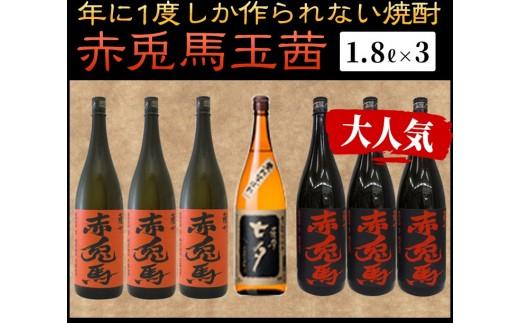E-045 1年に1回の限定販売!プレミアム焼酎「赤兎馬玉茜」セット