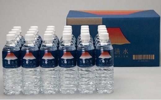 [№5768-0109]富士清水 JAPANWATER 500ml 4箱セット 計96本