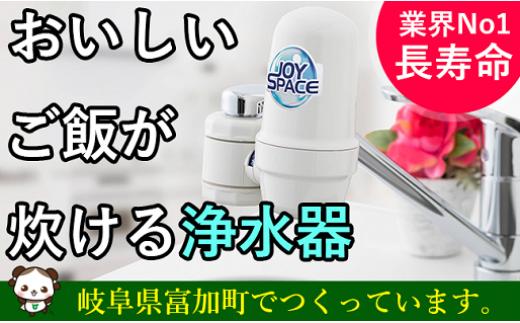 【10058】おいしいご飯が炊ける浄水器メーカーの蛇口直結式浄水器