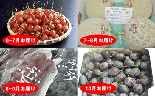 [№5724-0198]旬の果物セット【さくらんぼ・ぶどう・メロン・プルーン】